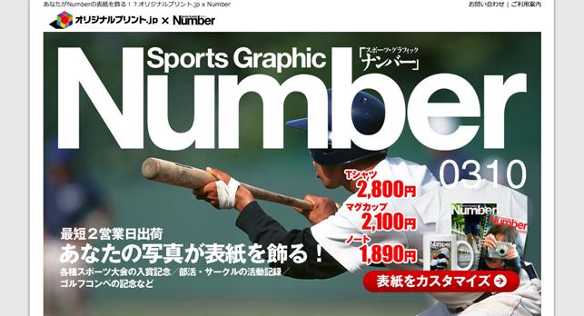 オリジナルプリント.jp × Number