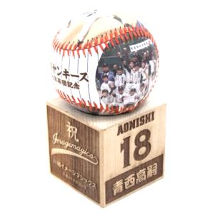 記念ボール台と全面印刷の記念ボール