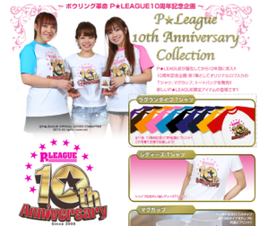 PLeague 10th Anniversary Collection