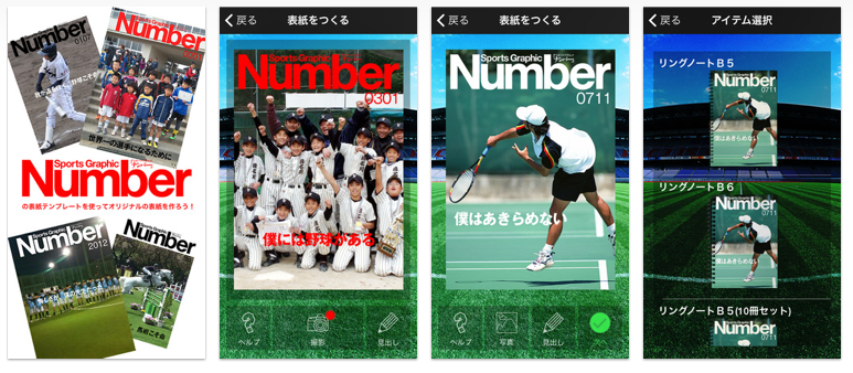 numberapps