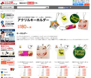 オリジナルプリント.jp アクリルキーホルダー 特設サイト
