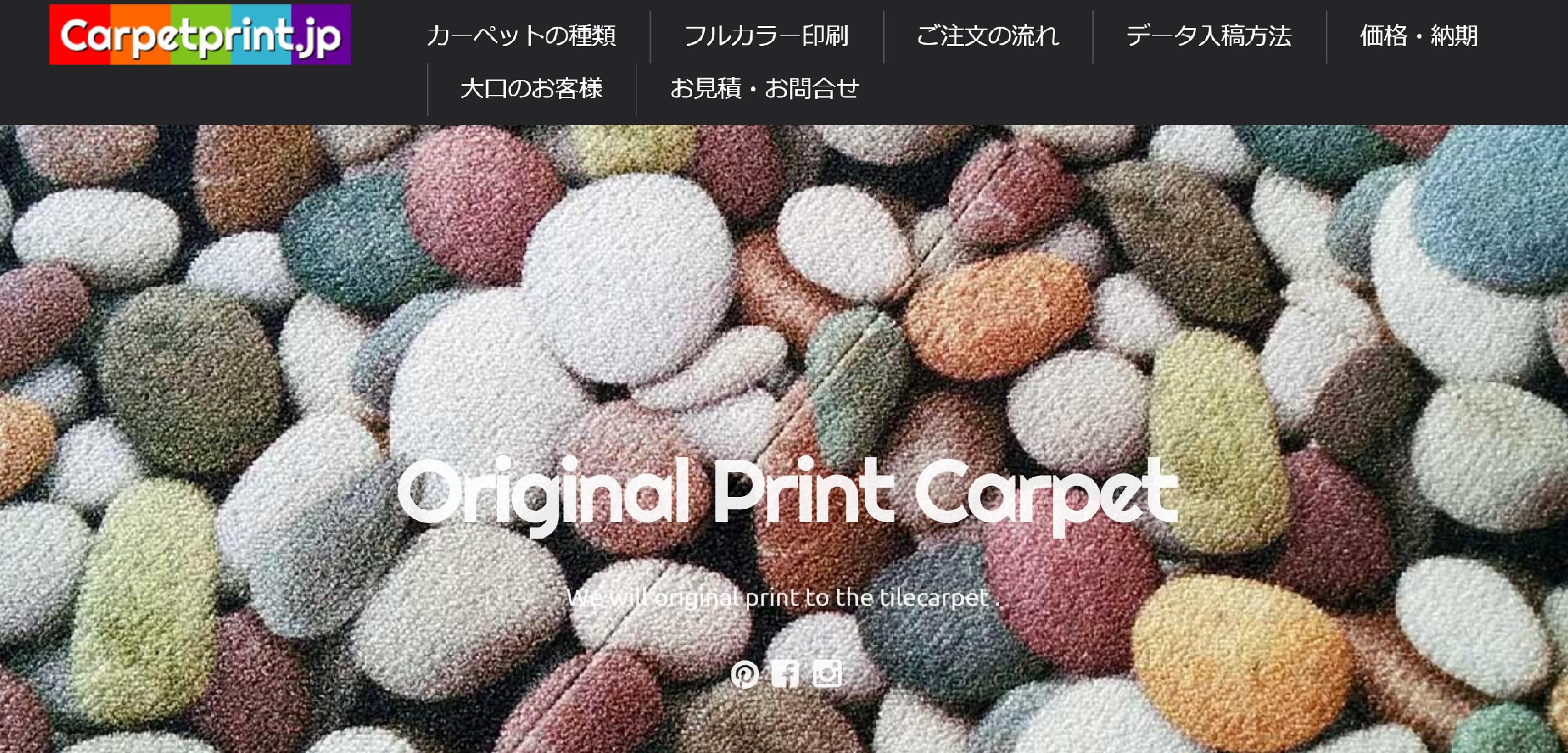 carpetprint.jp