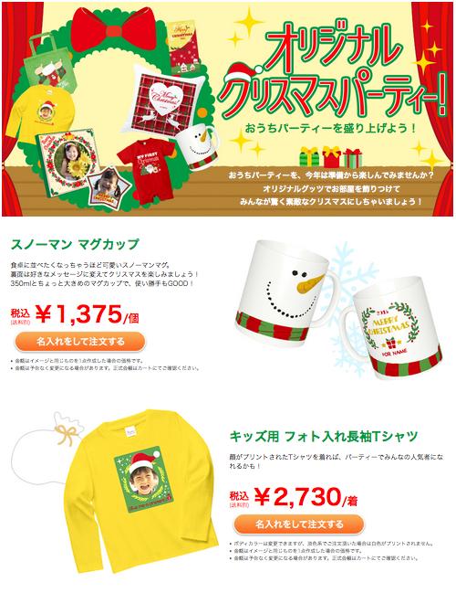 オリジナルプリント.jp クリスマス特集