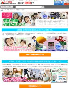 オリジナルプリント.jp 卒業、卒園、卒団記念品特設サイト