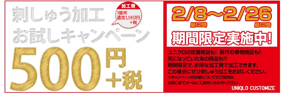 201602 UC刺繍キャンペーン