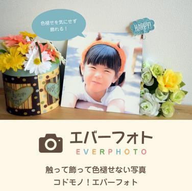 everphoto
