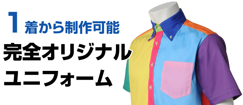 1着から制作可能 完全オリジナルユニフォーム