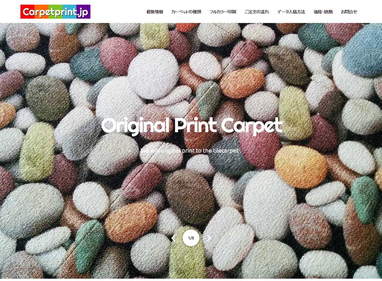 carpetprint-jp