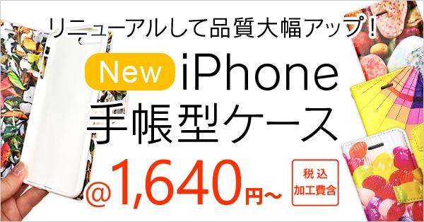 658a8b7560 iPhone手帳型ケースが大幅リニューアルして登場!