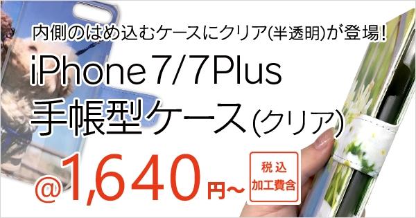 fed2feaa7f クリアの本体取付ケースがついたiPhone7オリジナル手帳型ケースが登場! 税込1,640円~! | 株式会社イメージ・マジック