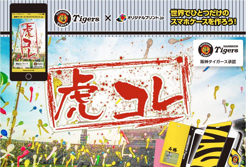 虎コレ Tigers×オリジナルプリント.jp