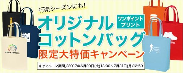 オリジナルプリント.jp ― オリジナルバッグ作成が税込みで145円から!「限定大特価キャンペーン」は2017年7月31日まで