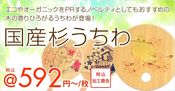 オリジナルプリント.jpで一枚から作れる!国産杉うちわ
