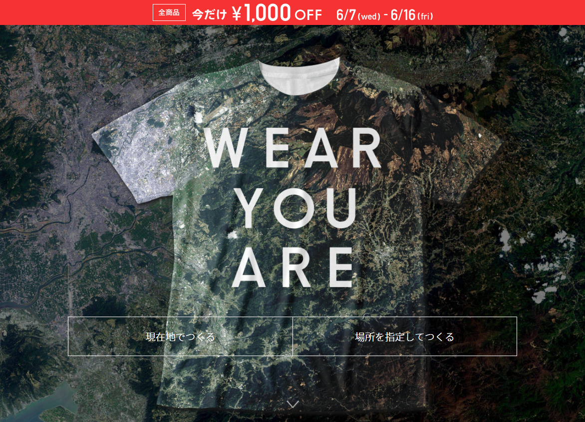 WEAR YOU ARE - その場所を着よう