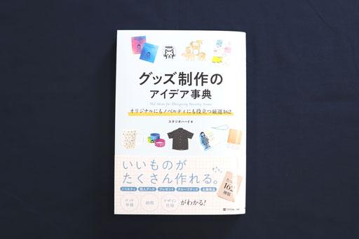5b03ba1bb5 雑誌「グッズ制作のアイデア事典」に弊社アイテムが掲載.
