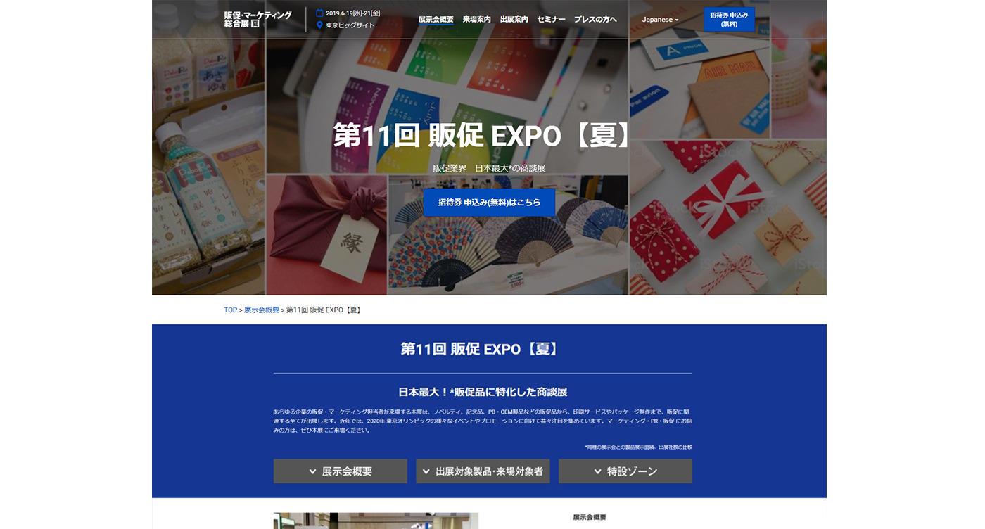 販促 EXPO 2019夏