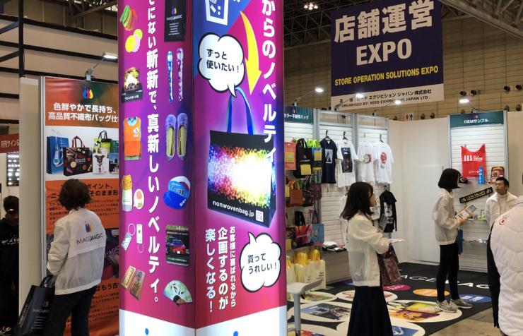 第3回 広告宣伝EXPO 春