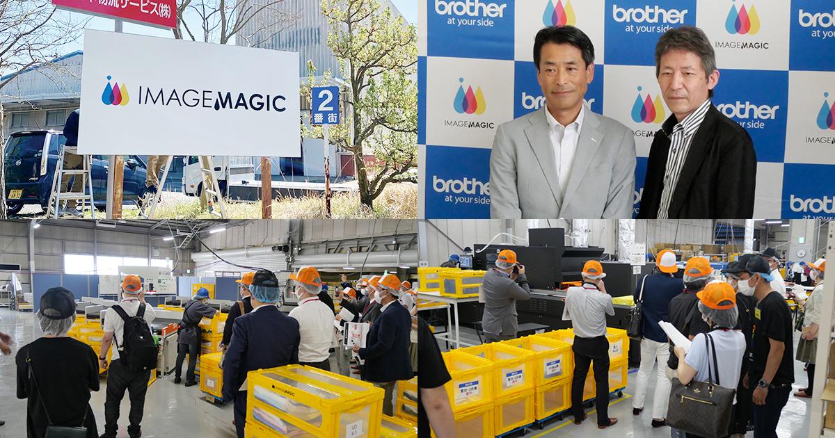 国内最大級のオンデマンドアパレルファクトリー「GPC (Gifu Print center)」にてプレスツアーを実施